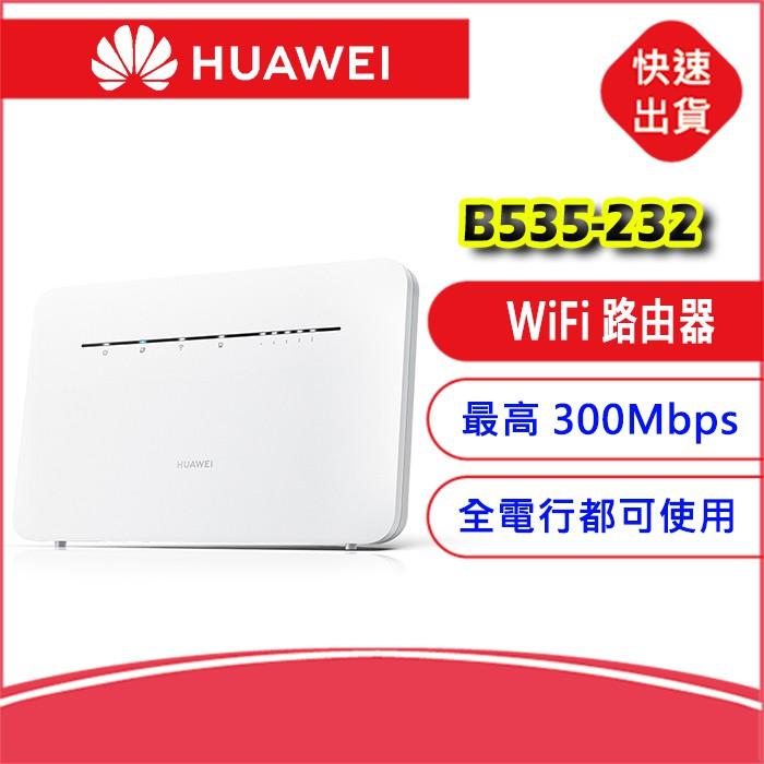 【2CA附發票】華為 B535-232 4G LTE SIM卡雙Wi-Fi頻段2.4G+5G分享器無線網卡路由器B535