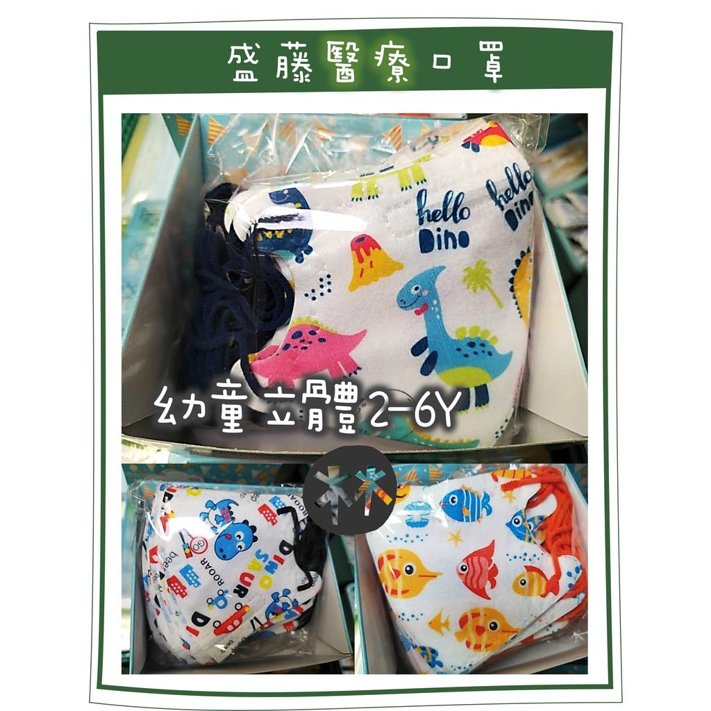 ❆藥局直營❆ 天心 盛藤 醫用口罩 3D 幼童立體 恐龍 海底樂園 (盒裝30入)