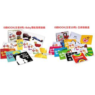 預購《風車》0歲BOOK(全套8冊)-Baby潛能發展遊戲/ 0歲BOOK(全套10冊)-五感遊戲盒 南投縣
