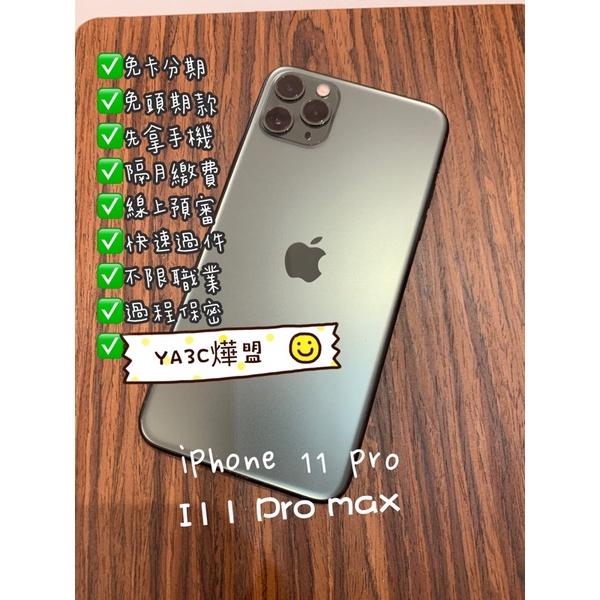 [YA3C] 二手 中古機 iphone 12 11 pro max 256g  台中分期 學生分期 手機分期 免卡分期