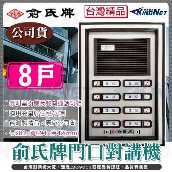 監視器 俞氏牌門口對講機 YUS 門鈴 電鈴 8戶門口對講機 台灣精品 原廠公司貨 保固一年 雙向對講 公寓 社區