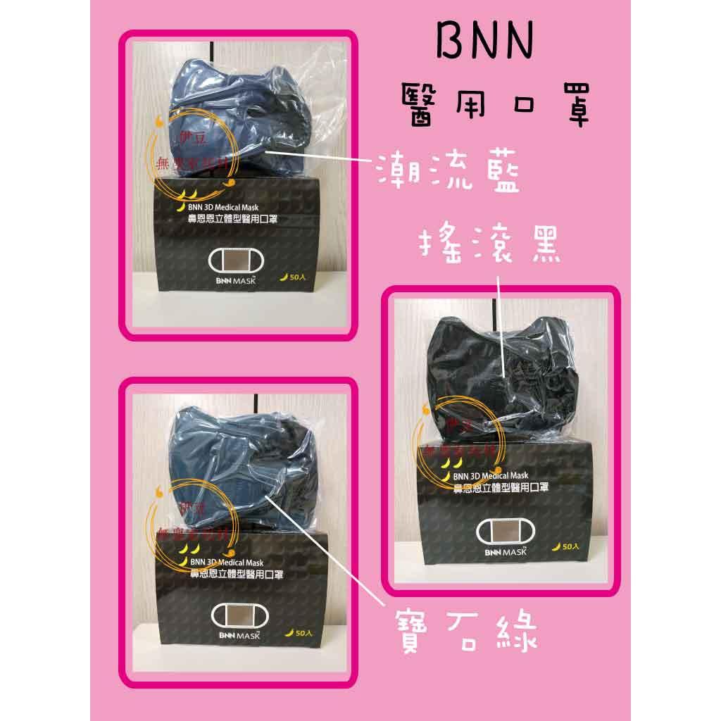 台灣製 BNN立體醫用口罩/立體活性碳/立體鬆緊耳帶口罩/黑色醫用立體口罩/深色口罩【伊豆無塵室耗材】
