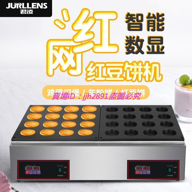 小美百貨//推薦@君凌32孔臺灣車輪餅機商用電熱數顯紅豆餅機多功能小吃機器烤餅機