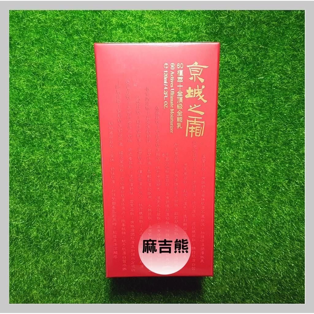 ★麻吉熊★ 牛爾 京城之霜 60植萃十全頂級全能乳120ml