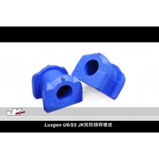 Luxgen U6 S5 u7 M7 前防傾桿強化橡皮 (2入/ 組) 新北市