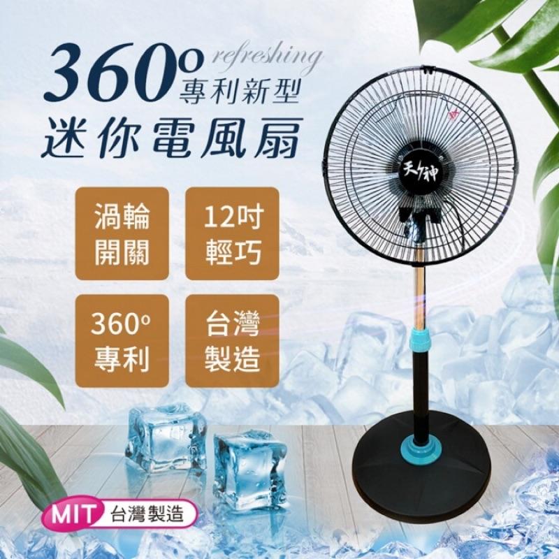 天神系列- 12吋360度立體擺頭超廣角專利電扇