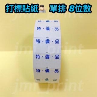 特價品 藍字 1卷就賣❗️現貨快速出❗️標價機8位數 單排 1Y 打標紙 標價紙 標籤貼紙 標籤貼 打標機貼紙 黏性貼紙 臺中市