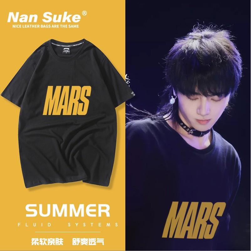 【夢露生活館】華晨宇5周年MARS火星演唱會應援衣服花花同款學生男女短袖T恤衫bf