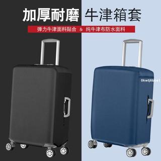 加厚 彈力 行李箱包保護套 牛津布 防水 行李套 行李箱套 防塵罩 拉桿箱 旅行箱 彈力保護套 素面 純色 29吋28吋 新竹市