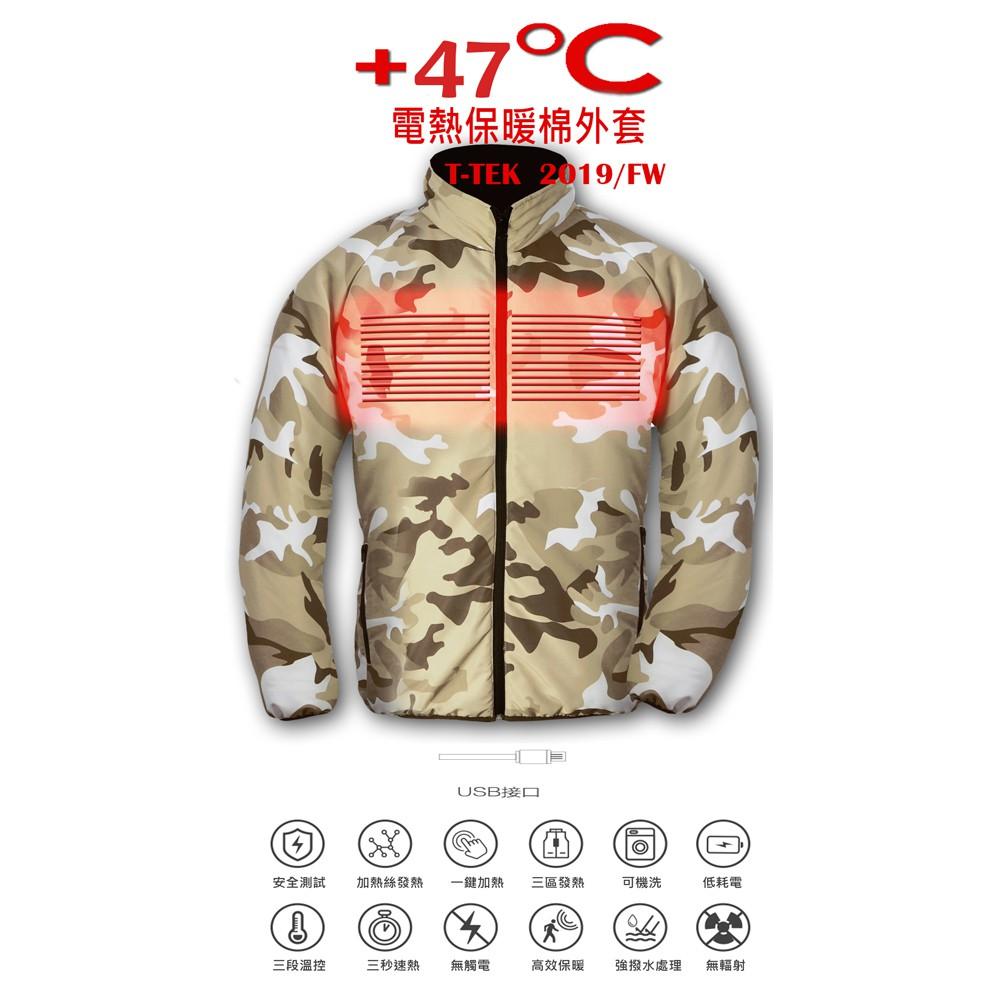 T-TEK超級電熱保暖棉外套