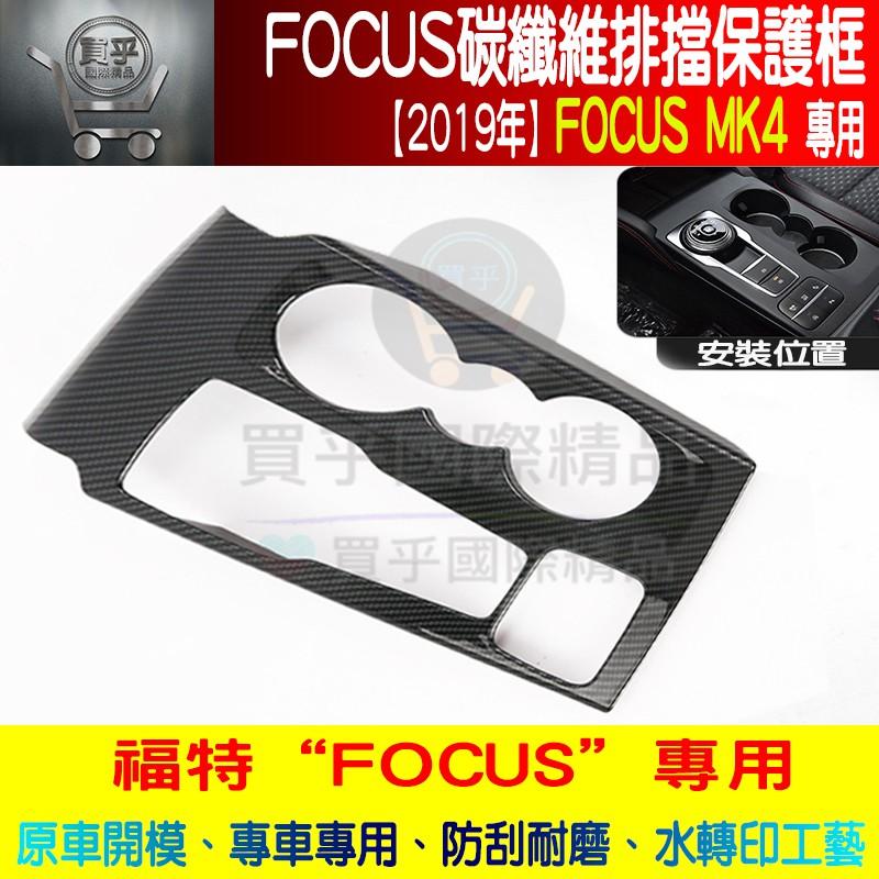 【現貨】福特 FORD 2019年 MK4 FOCUS 排檔框 排檔裝飾框 中控面板 排檔座飾板 碳纖維紋 排擋 改裝