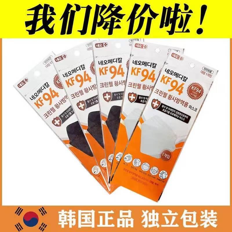 韩国防護口罩3d立体一次性口罩时尚鱼嘴独立包裝黑白薄款透氣进口柳叶型 KF94韓國代購 4D立體三片式 四層防護 防塵