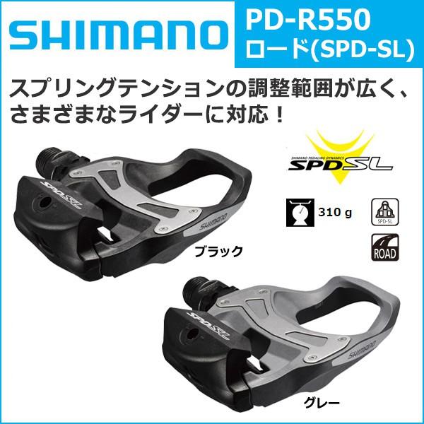 【放肆拜客】SHIMANO SPD-SL PD-R550 公路車卡踏/踏板/SPD-SL系統