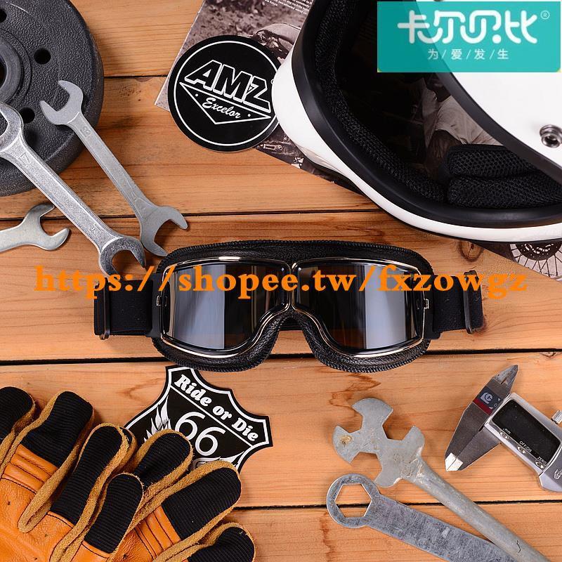 AMZ復古風鏡摩托車頭盔哈雷眼鏡越野飛行員機車護目鏡防風騎士鏡