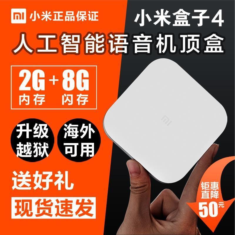 【現貨速發】Xiaomi/小米 小米盒子4代海外越獄破解版4c高清電視網絡機頂盒
