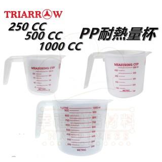 【幸福烘焙材料】三箭牌 PP耐熱量杯  250CC 500CC 1000CC TR-500C 量杯 新北市