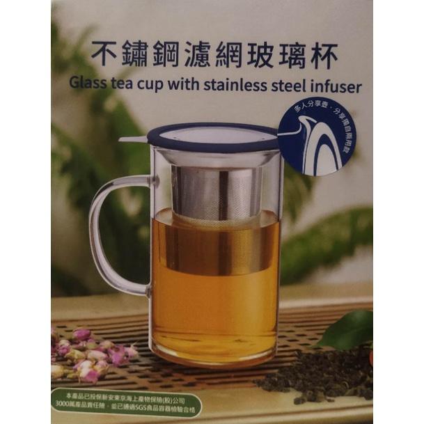 全新現貨 black hammer 茶杯 分享壺 玻璃壺 玻璃公杯 304不鏽鋼濾網 耐熱花茶壺 辦公茶杯 附蓋