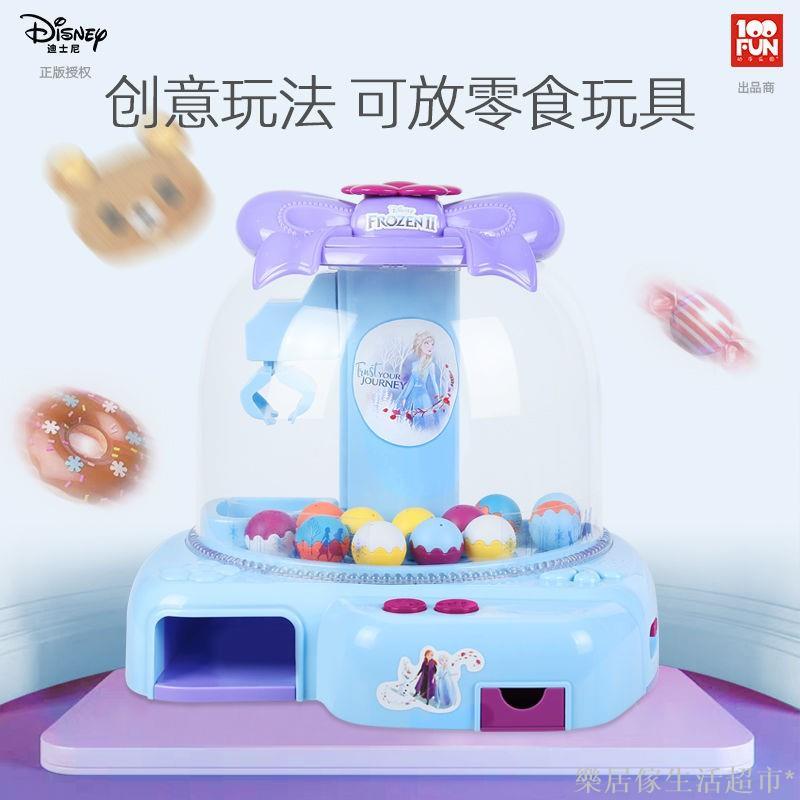 【臺灣優選】 迪士尼兒童迷你糖果機玩具扭蛋機抓抓樂家用小型夾公仔機抓娃娃機gs30
