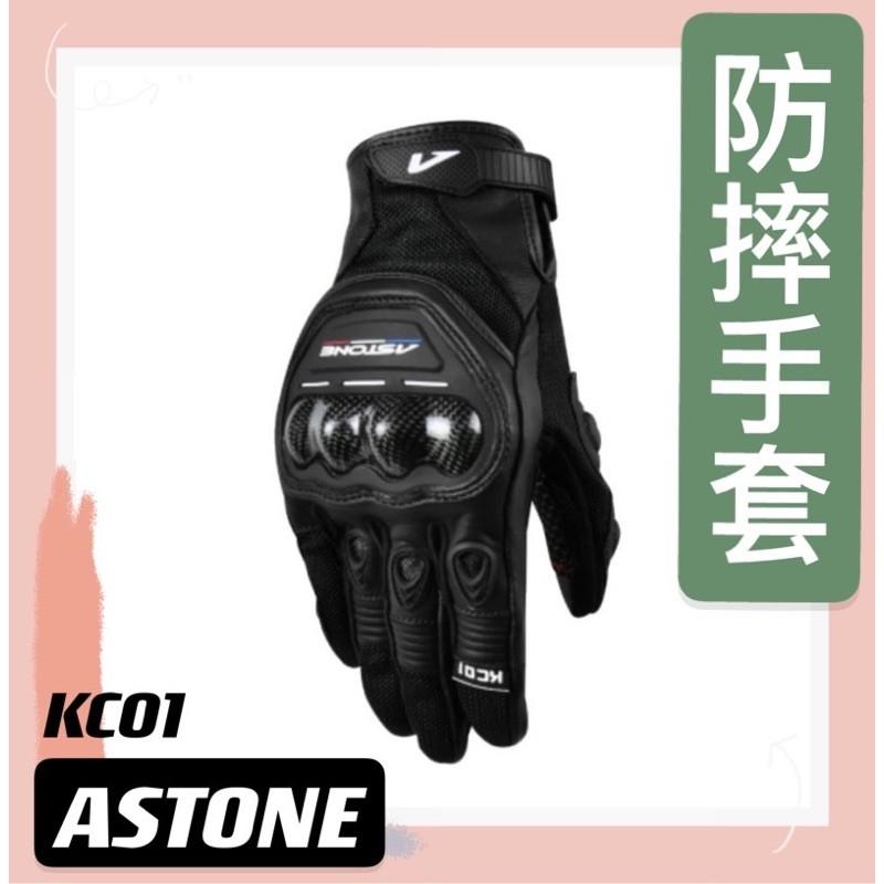 現貨♥️ASTONE KC-01手套 防摔手套 KC01 騎士手套 皮革手套 碳纖維手套 台中熊安全