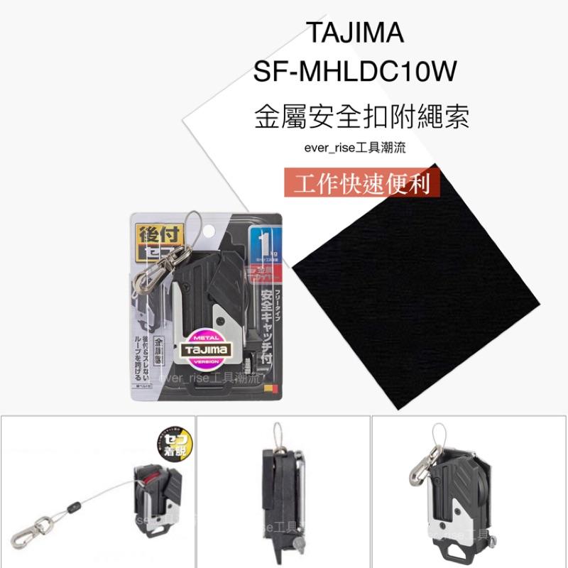 [進化吧工具屋]日本 TAJIMA 田島 工具用金屬安全扣附繩索 腰帶 手工具 安全掛勾SF-MHLDC10W