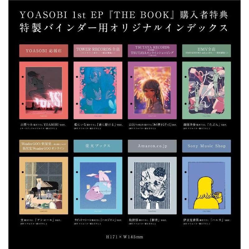 亞馬遜特典版 非亞馬遜官方賣家代購 YOASOBI THE BOOK 專輯代購