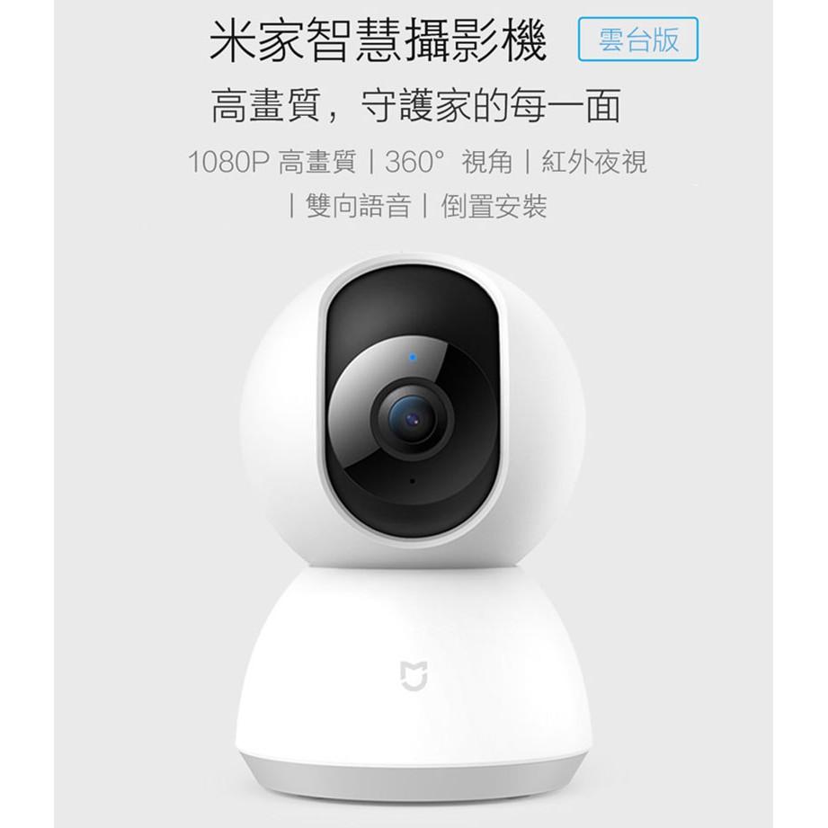 米家智慧攝影機 雲台版 1080P 智能 攝像機 360度 全景 手機 家用 網路 監視器 監控 寵物 高清畫質 小米