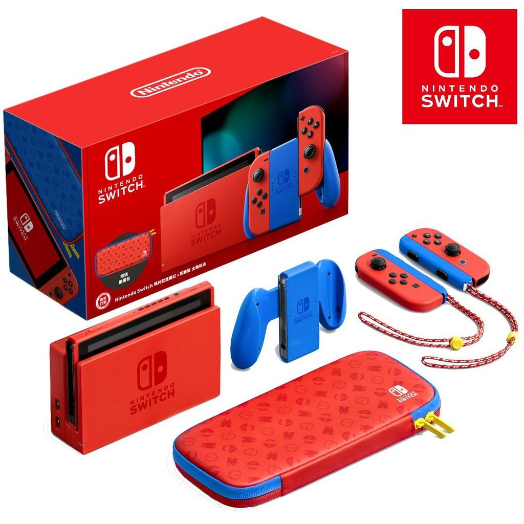 Nintendo Switch 主機瑪利歐亮麗紅 X 亮麗藍 特別版主機 台灣公司貨 【含主機包+貼】台中星光電玩