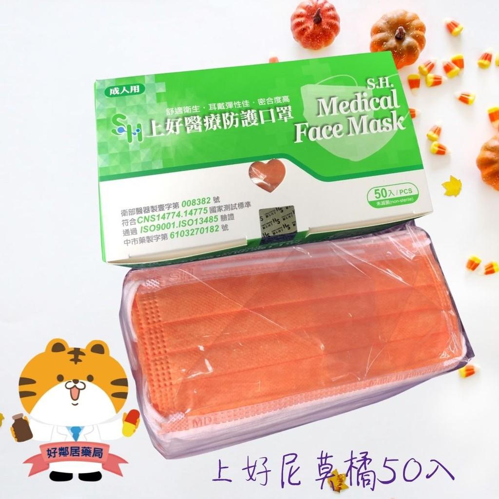 💓 💓 💓上好 醫療防護口罩 MD雙鋼印 ♡♡尼莫橘 💓 💓 💓