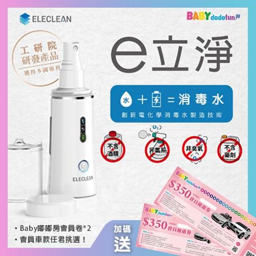 【Baby嘟嘟房】現貨 ELECLEAN e立淨消毒噴霧製造機 用水做的消毒水 送Baby嘟嘟房會員劵