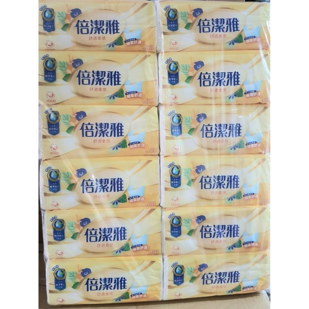 ✅現貨台灣製 倍潔雅抽取式衛生紙150抽x72包/箱