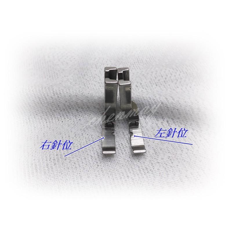 拼布材料兄弟juki勝家三菱工業用縫紉機平車壓布腳*寬版半邊車拉鍊壓腳*有左右針位兩種.賣場價格是單一邊的價格.可車拉鍊