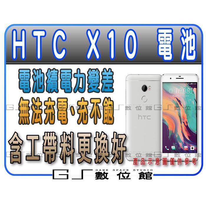 HTC X10 X10u 電池 維修更換 耗電快 續電差 電池膨脹 電池老化 [ GS 數位館 ]
