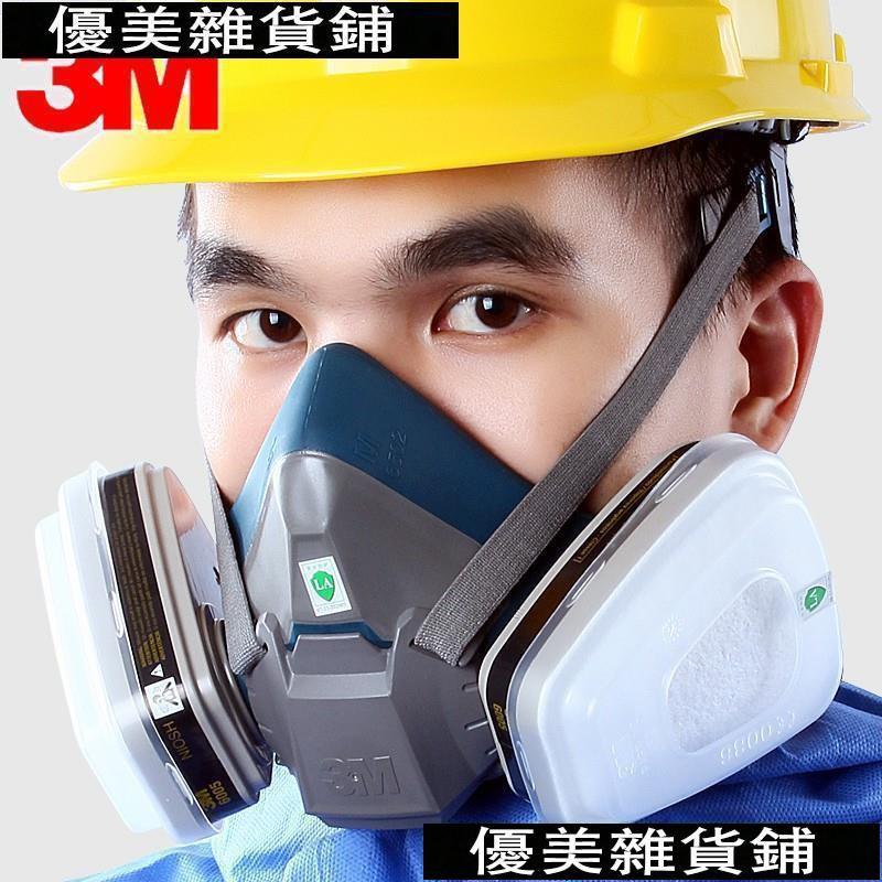 可到付#免運3M 6502 6005防毒面具七件套防裝修甲醛有機蒸氣實驗室防粉塵口罩*優美*
