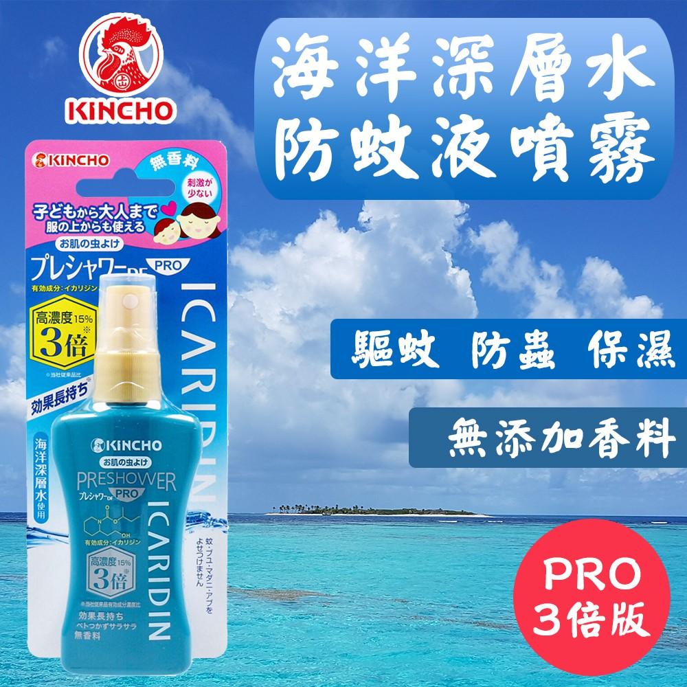 日本 金雞海洋深層水防蚊液噴霧PRO-3倍版80ml 金雞 金鳥 kincho 小黑蚊 夏日必備 天然 驅蚊 防蟲 保濕
