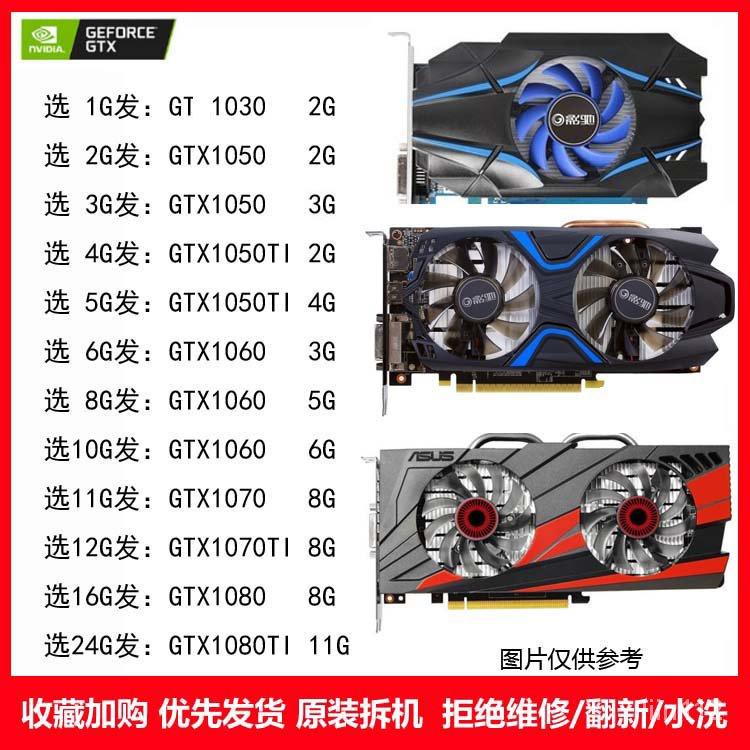 (限時搶購)原裝拆機GT1030 GTX1050 GTX1060 GTX1070 GTX1080TI 遊戲顯卡