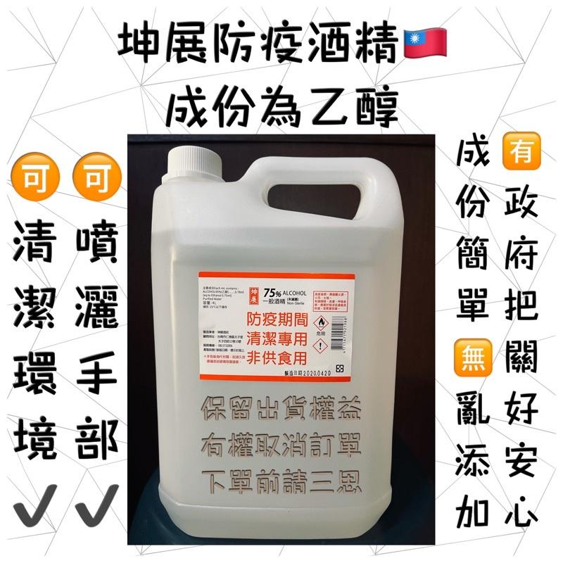 (現貨不用問)🔱酒精國家隊「坤展75%防疫酒精」- 4公升/4000ml