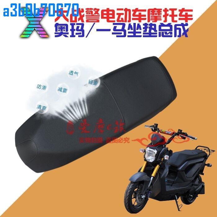 【童樂小優品】X戰警電動車摩托車 座墊 座包 坐墊 電動車摩托車配件