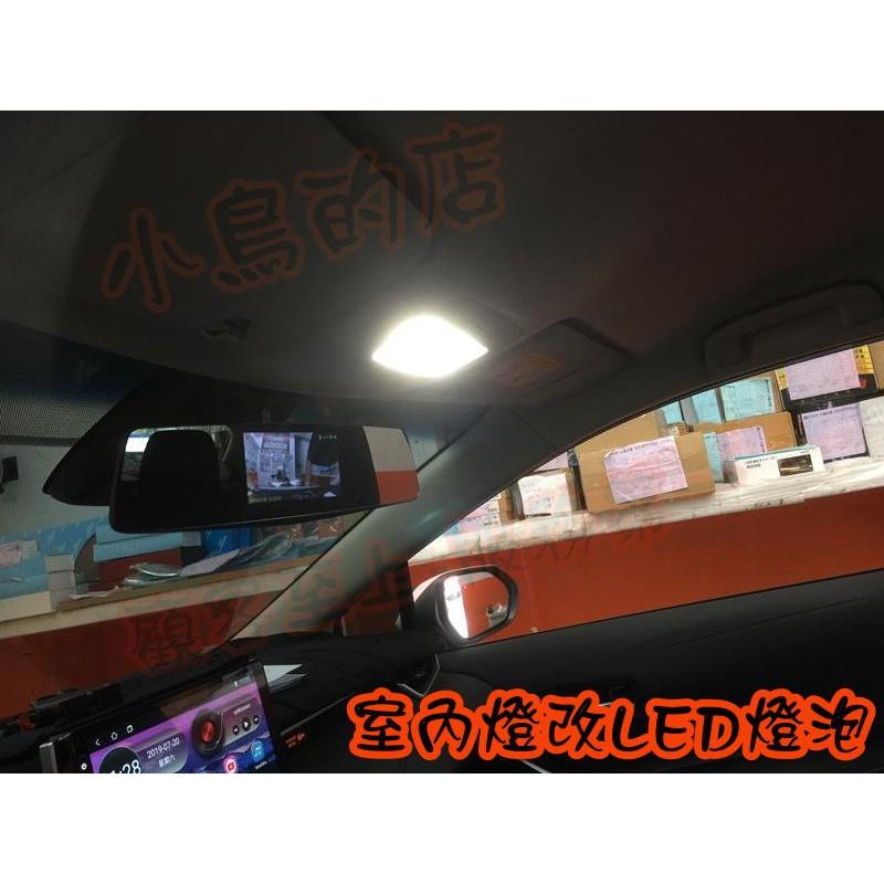 (小鳥的店)豐田 2019 12代 ALTIS 燈泡 LED 台製 白光 前室內燈 爆亮 T10 9晶 5630
