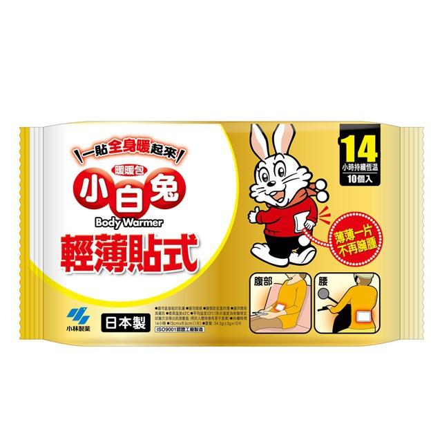 小白兔貼式暖暖包 14H 10個 限時特價中