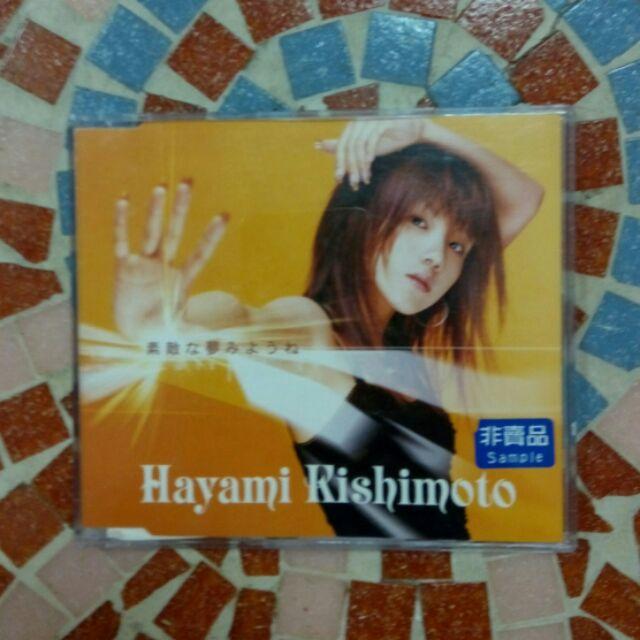 岸本早未(Hayami Kishimoto)-素敵な夢みようね(讓我們一起擁有美夢 ...