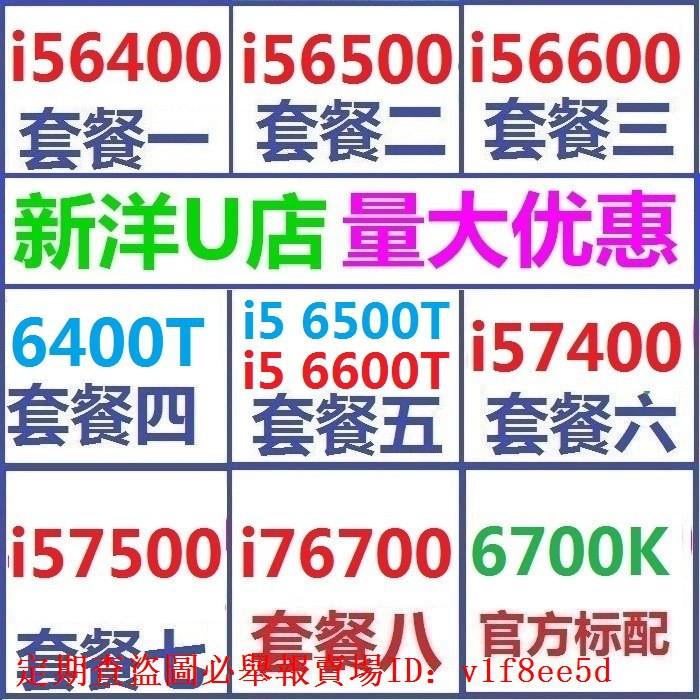 現貨免運i5 6400 i5 6500T i5 6600T 6400T i5 7400 i5 7500 i7 6700K