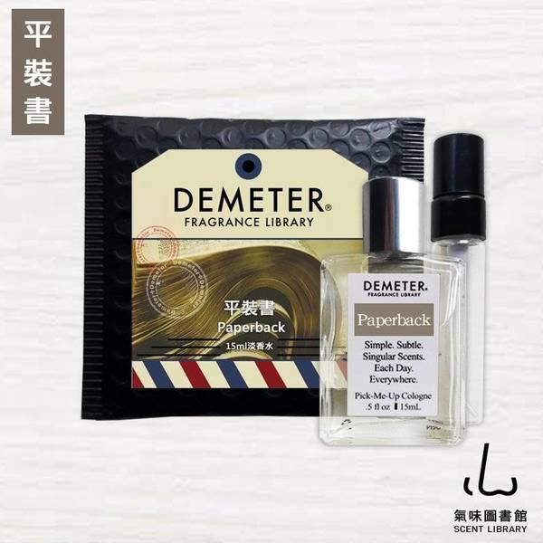 Demeter 【平裝本】 Paper Back 15ml 香水組 氣味圖書館