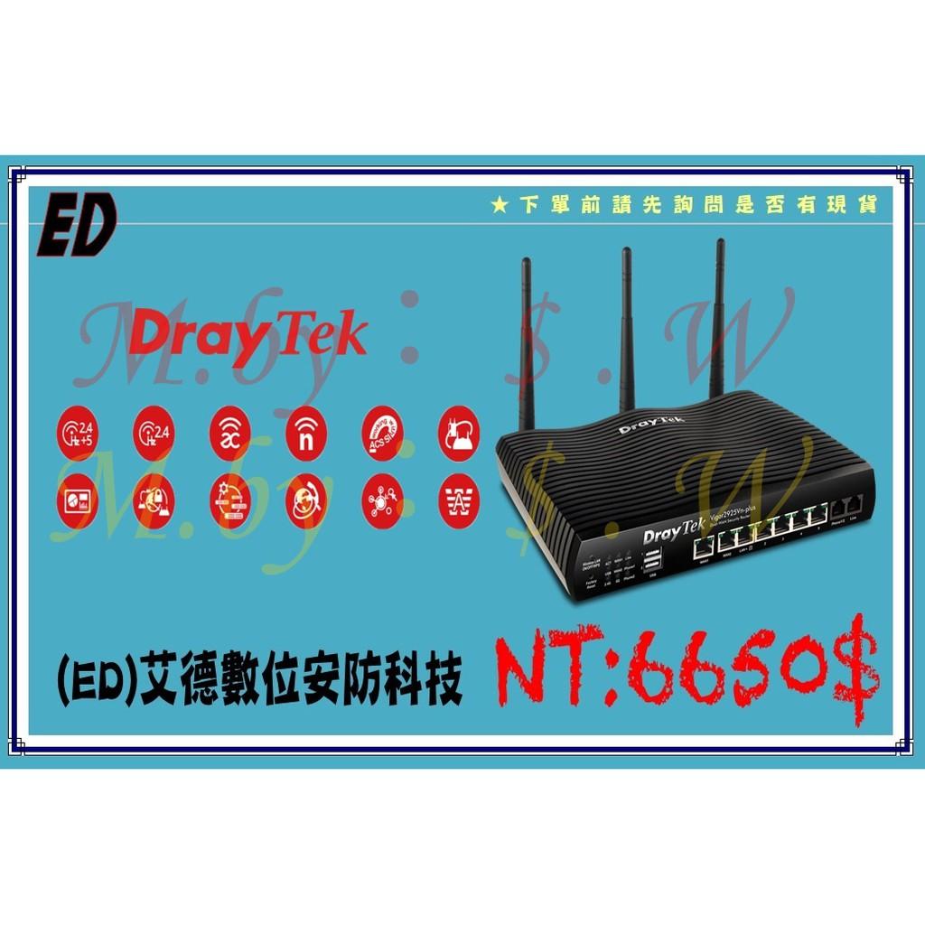 Vigor2925 / 2925 雙WAN高速VPN防火牆 (2925N) (居易)