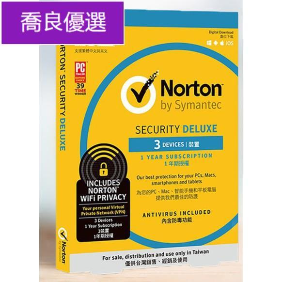 【現貨,熱銷】諾頓 Norton 360 防毒軟體 90天網路安全  防火牆 正版授權 繁體中文 支