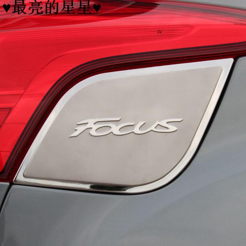 🔥🔥12-15-17-18款新福克斯 focus 05-14款經典福克斯 focus 油箱蓋亮片貼外飾改裝飾