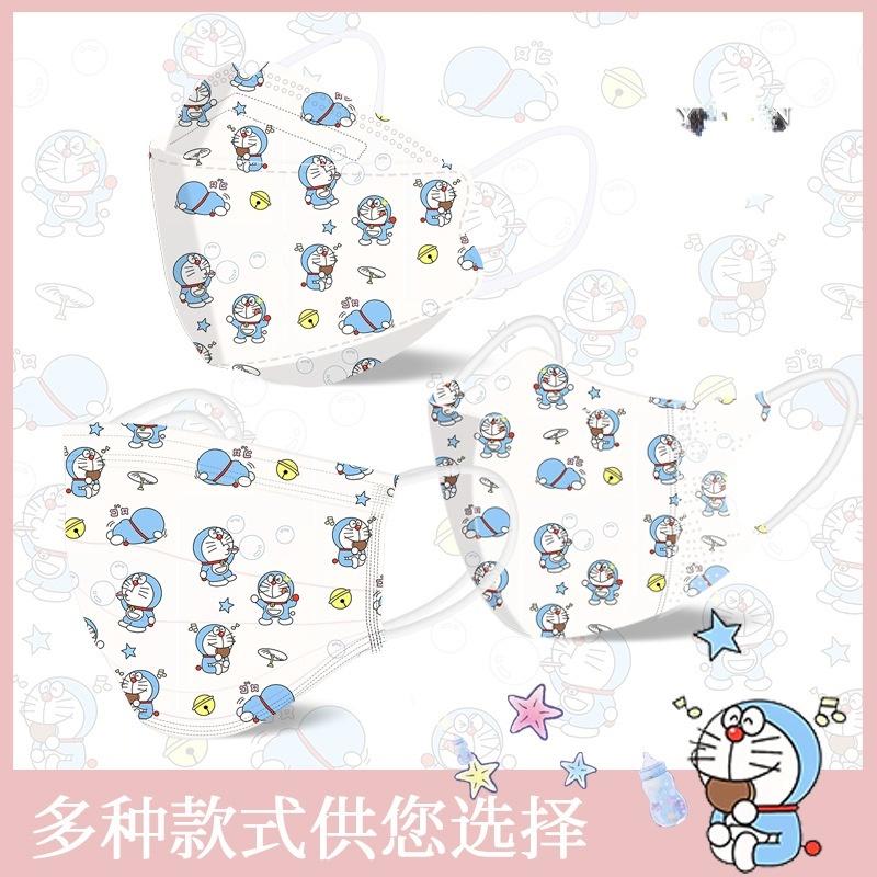 YK 50入盈肯卡通印花口罩3D儿童叮当猫一次性立体鱼型KF94成人face maskJU865