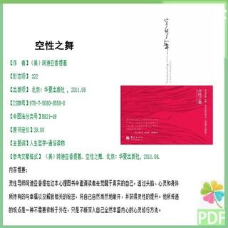 非紙質空性之舞  阿迪亞香提  人生哲學   PDF電子版