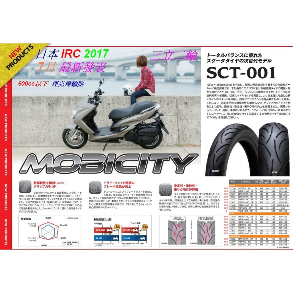 三立二輪 120/70-13(53P) 本月最新原裝進口 日本 IRC SCT-001 速克達輪胎 含安裝+氮氣充填