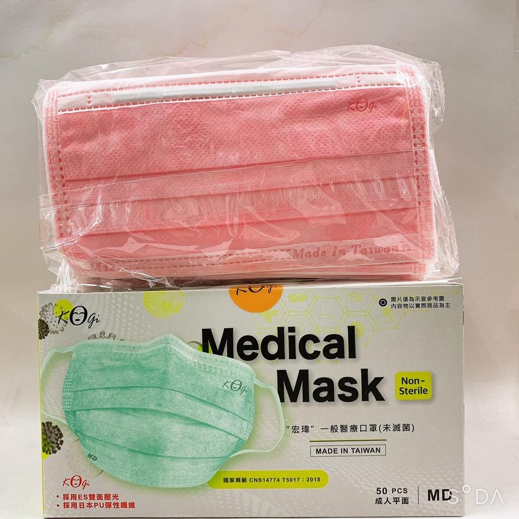 宏瑋 醫用平面口罩 50入/盒 MD雙鋼印(珊瑚粉)買十送一