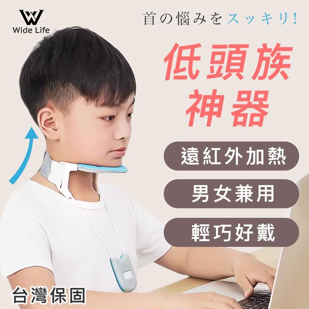 開學季/台灣檢測保固)低頭族神器/USB充電發熱/肩頸/頸拖/頸椎/拉伸脖子/頸關節/頸部/PurePlan-廣字號